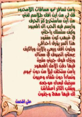 9asida chi3riya